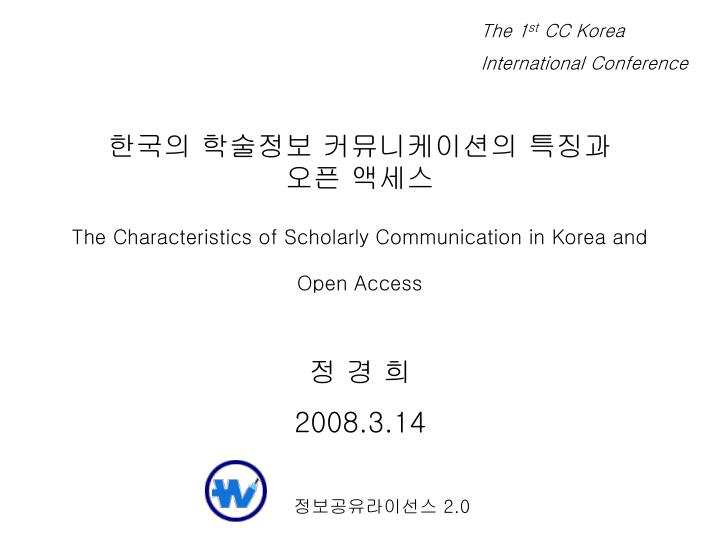 The characteristics of scholarly communication in korea and open access