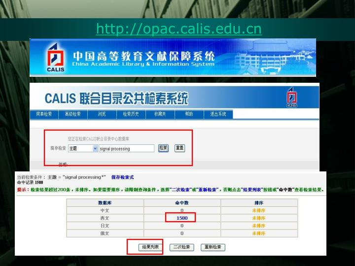 http://opac.calis.edu.cn