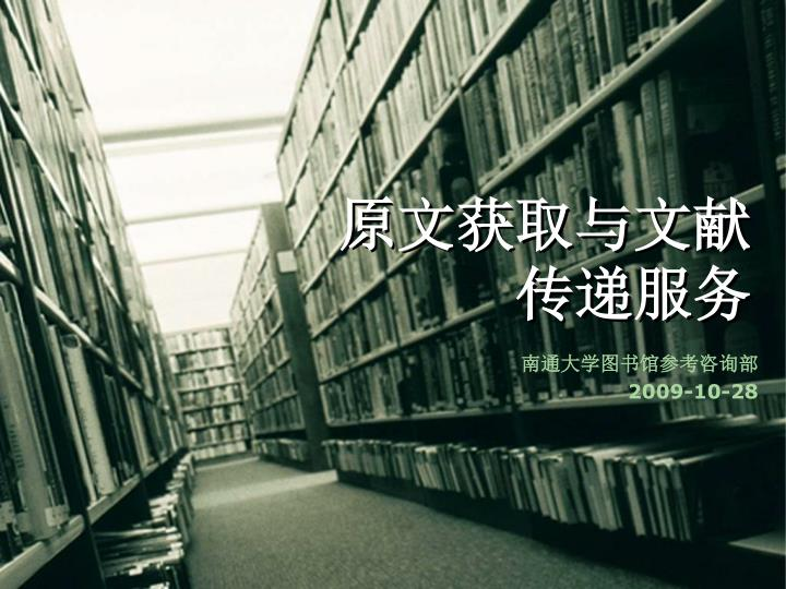 原文获取与文献传递服务