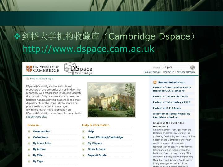 剑桥大学机构收藏库(