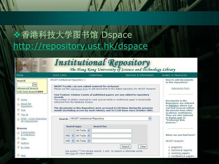 香港科技大学图书馆