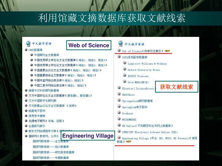 利用馆藏文摘数据库获取文献线索