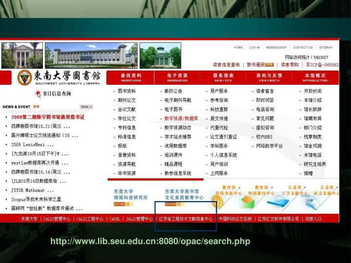 http://www.lib.seu.edu.cn:8080/opac/search.php