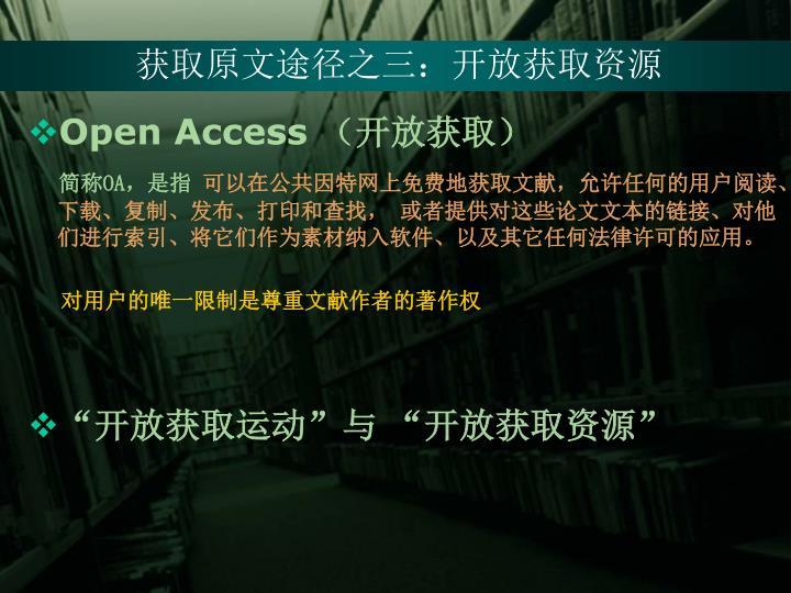 获取原文途径之三:开放获取资源