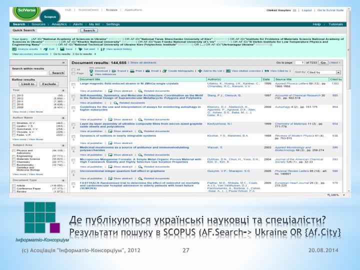 Де публікуються українські науковці та спеціалісти