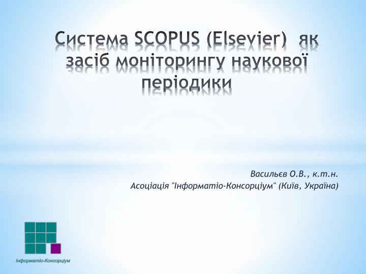 Система SCOPUS (