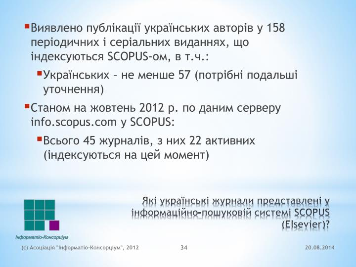 Виявлено публікації українських авторів у 158 періодичних і серіальних виданнях, що індексуються