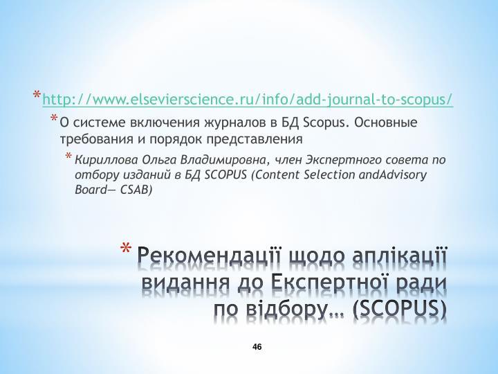 http://www.elsevierscience.ru/info/add-journal-to-scopus/