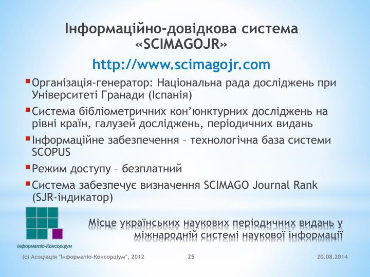 Інформаційно-довідкова система «