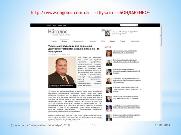 http://www.nagolos.com.ua    -