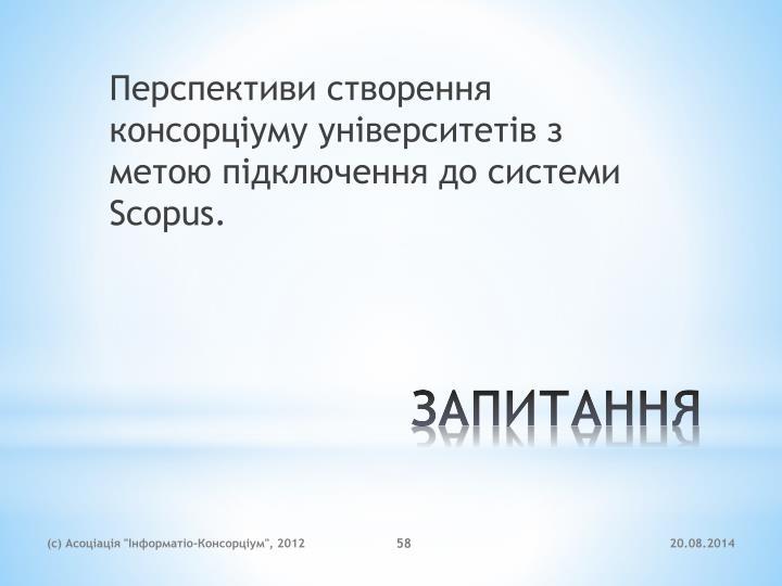 Перспективи створення консорціуму університетів з метою підключення до системи Scopus.