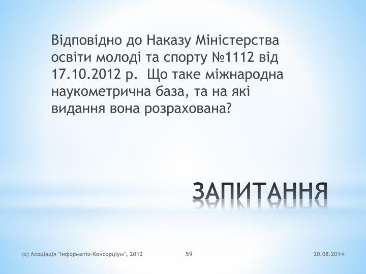 Відповідно до Наказу Міністерства освіти молоді та спорту №1112 від 17.10.2012 р.  Що таке міжнародна наукометрична база, та на які видання вона розрахована?