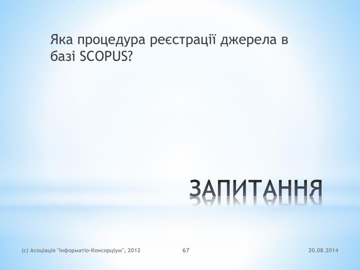 Яка процедура реєстрації джерела в базі