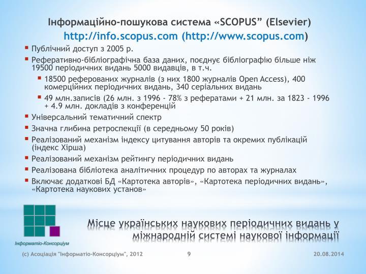 Інформаційно-пошукова система «