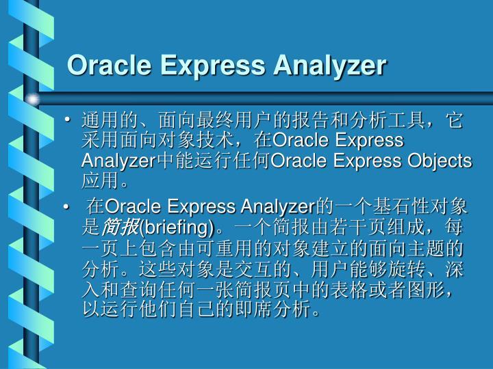 Oracle Express Analyzer