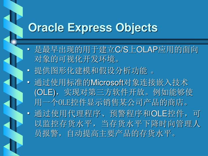 Oracle Express Objects