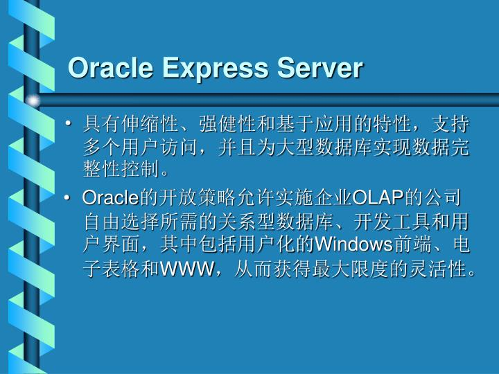 Oracle Express Server