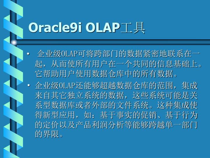 Oracle9i OLAP