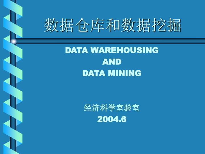 数据仓库和数据挖掘