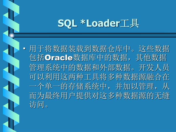 SQL *Loader