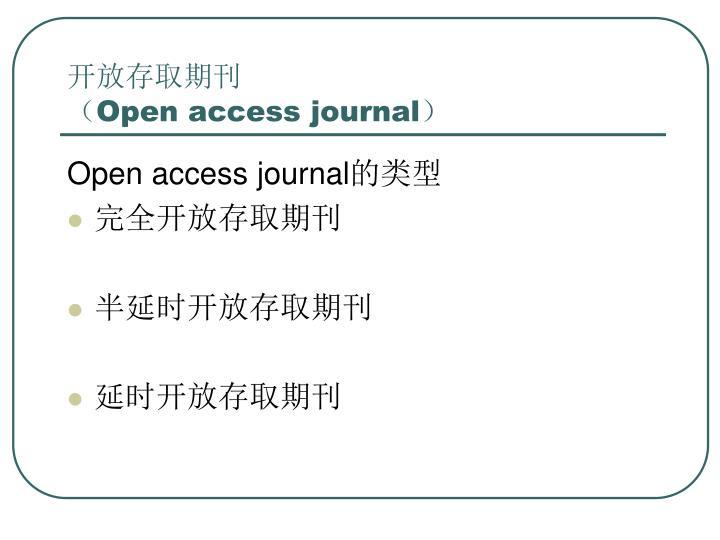 开放存取期刊