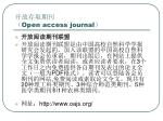 open access journal5