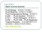 open access journal8