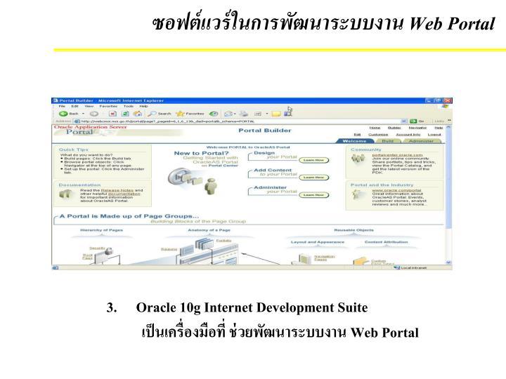 ซอฟต์แวร์ในการพัฒนาระบบงาน