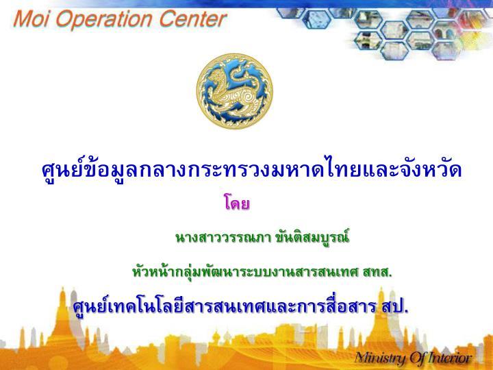 ศูนย์ข้อมูลกลางกระทรวงมหาดไทยและจังหวัด