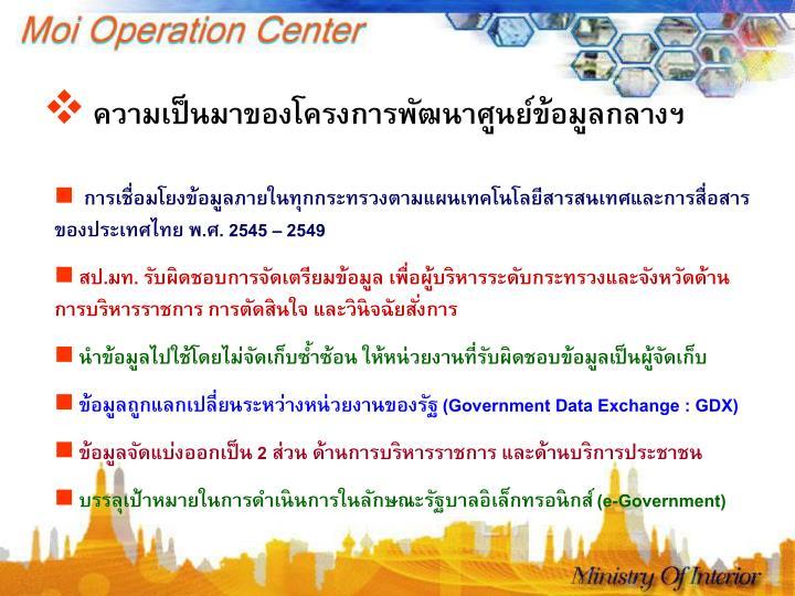 ความเป็นมาของโครงการพัฒนาศูนย์ข้อมูลกลางกระทรวงมหาดไทยและจังหวัด