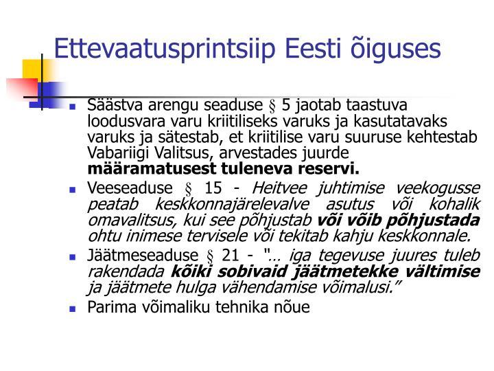 Ettevaatusprintsiip Eesti õiguses