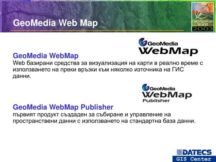 GeoMedia Web