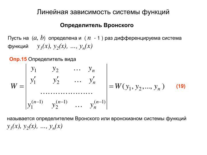 Линейная зависимость системы функций