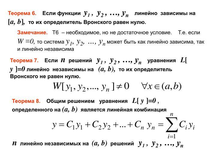 Теорема 6.