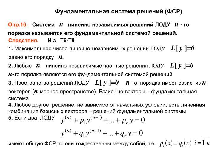 Фундаментальная система решений (ФСР)