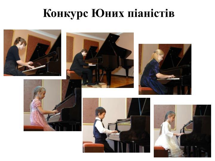 Конкурс Юних піаністів