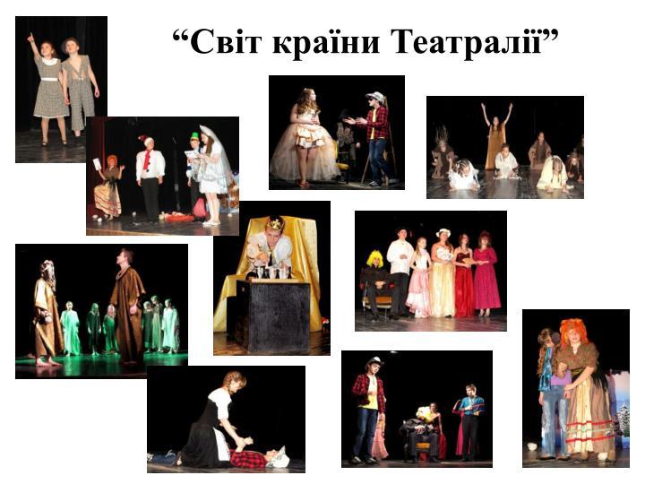 """""""Світ країни Театралії"""""""
