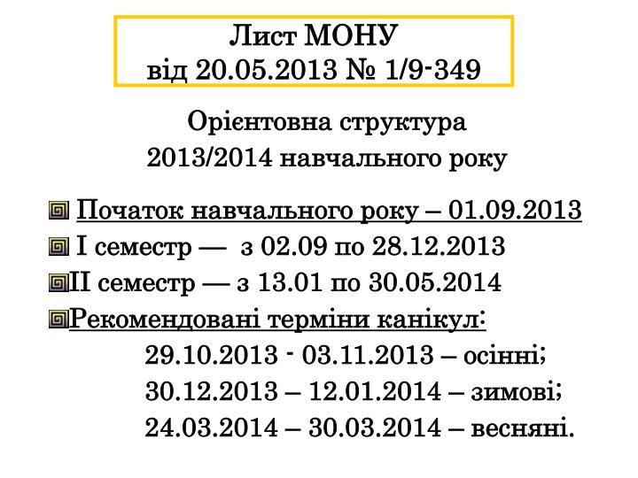 Лист МОНУ