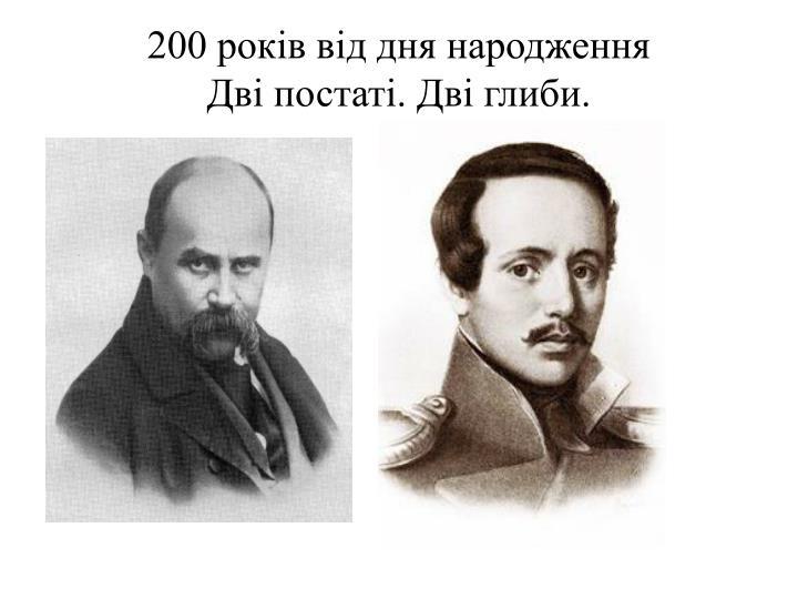 200 років від дня народження