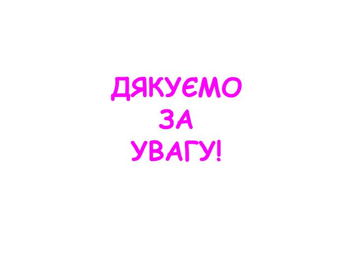 ДЯКУЄМО