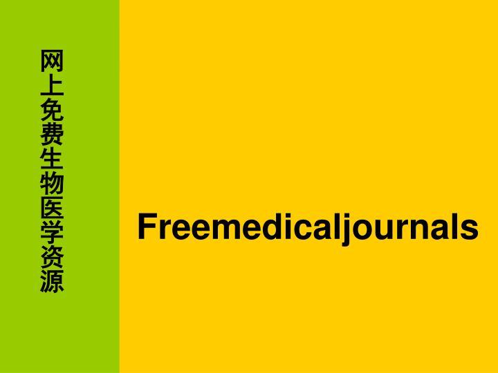 网上免费生物医学资源