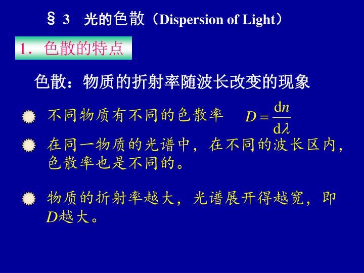 在同一物质的光谱中,在不同的波长区内,色散率也是不同的。