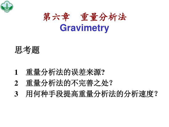 第六章  重量分析法