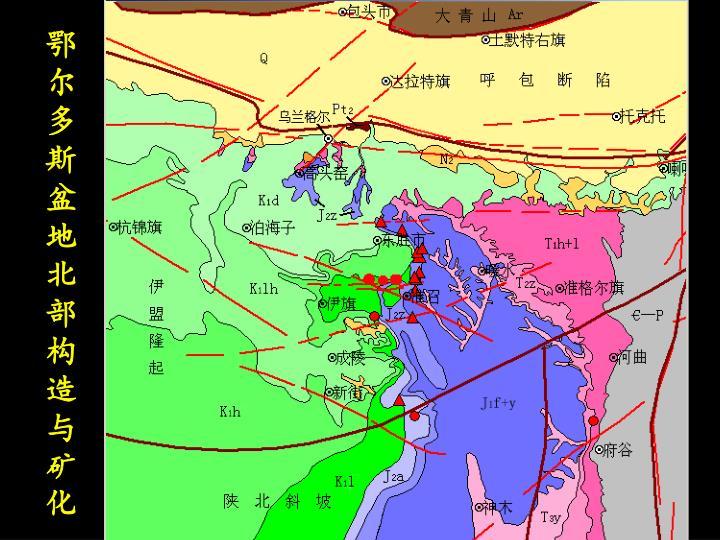 鄂尔多斯盆地北部构造与矿化
