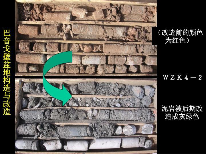 巴音戈壁盆地构造与改造