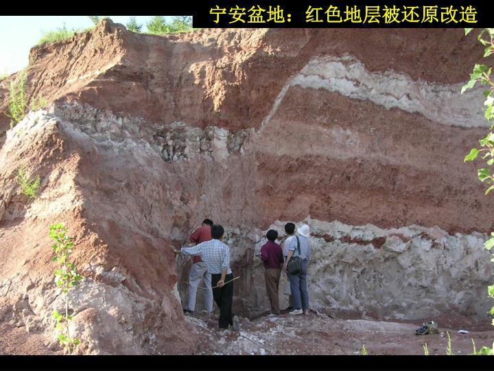 宁安盆地:红色地层被还原改造