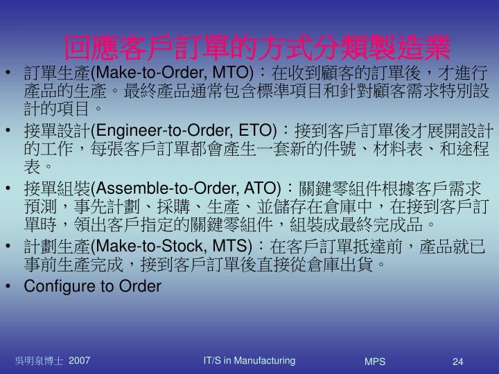 回應客戶訂單的方式分類製造業