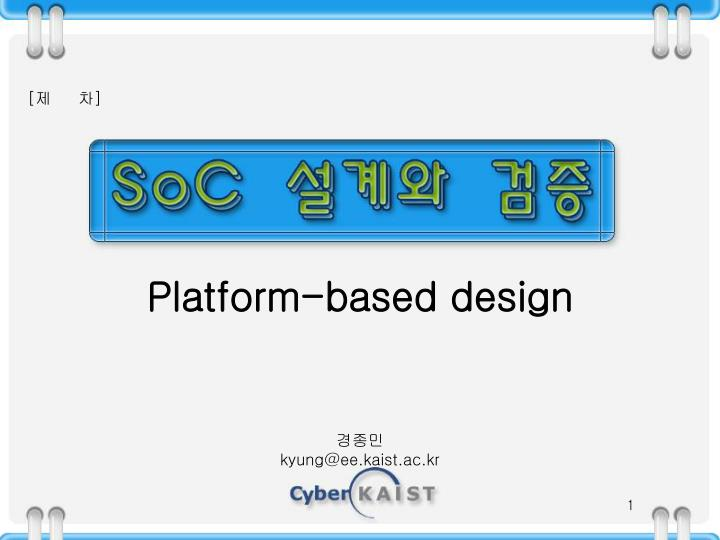 platform based design