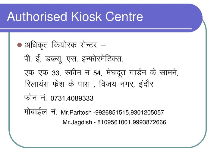 Authorised Kiosk Centre