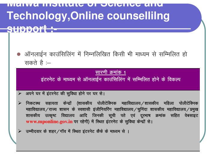 Malwa institute of science and technology online counsellilng support